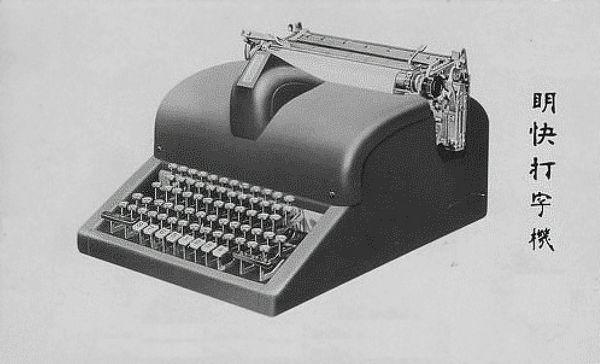 专利典故:林语堂与中文打字机专利